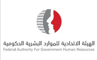 """الصورة: """"الاتحادية للموارد البشرية"""" تعلن تحديث إجراءات مواجهة """"كورونا"""""""