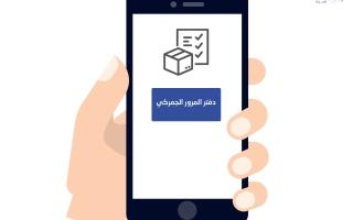 """الصورة: الإمارات أول دولة في العالم تطلق خدمة """"دفتر المرور الجمركي"""" الذكية"""