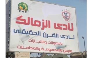 الصورة: أزمة نادي القرن مستمرة بعد رحيل مرتضى منصور.. والأهلي يطلب مبلغاً خيالياً