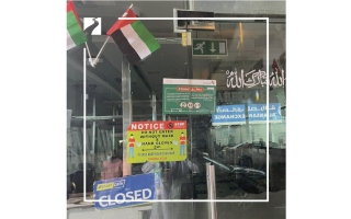 الصورة: بالفيديو: اقتصادية دبي تدعو المستهلكين للإبلاغ عن مخالفات الإجراءات الاحترازية