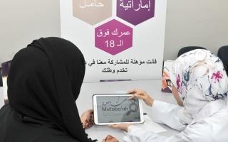 الصورة: 8000 إماراتية يشاركن في أبحاث «متابعة» صحة الأم والطفل