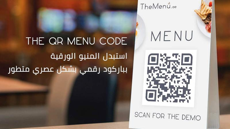المشروع عبارة عن منصة إلكترونية تحوّل قوائم الطعام إلى قوائم رقمية مُرتبطة بـ«باركود».  من المصدر