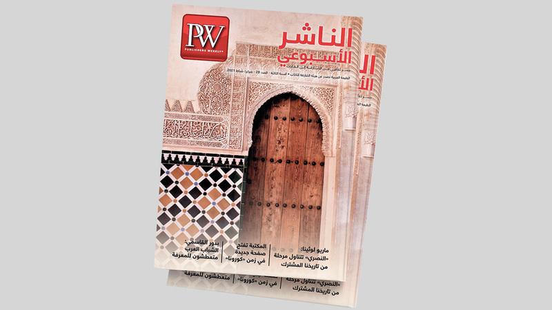 غلاف العدد الجديد من المجلة.  من المصدر