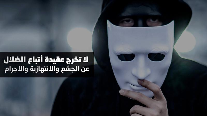 الإرهابي يختبئ وراء قناع من التدين الزائف. من المصدر