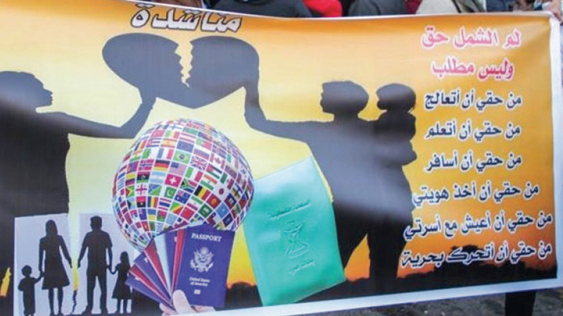 «لمّ الشمل حقي» حراك ينظمه فلسطينيون للمطالبة بحقوقهم.  الإمارات اليوم