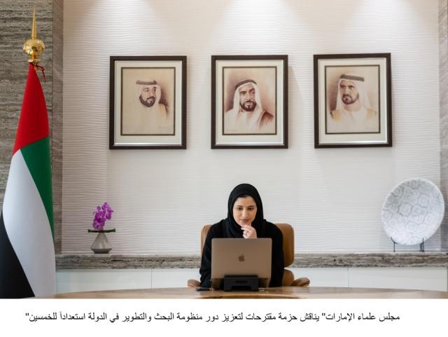 """""""مجلس علماء الإمارات"""" يناقش حزمة مقترحات لتعزيز دور منظومة البحث والتطوير في الدولة استعداداً للخمسين"""
