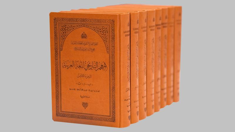 المستغانمي أكد أن مجلدات المعجم التاريخي ستتوالى.  أرشيفية