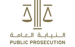الصورة: النيابة العامة للدولة توضح جريمة نشر أسماء أو صور الضحايا أو الشهود في جرائم الاتجار بالبشر