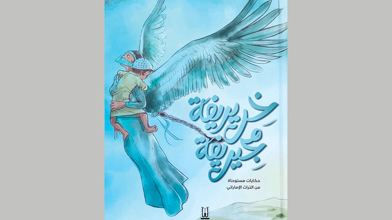 غلاف كتاب خريريفة مجيريفة.    من المصدر