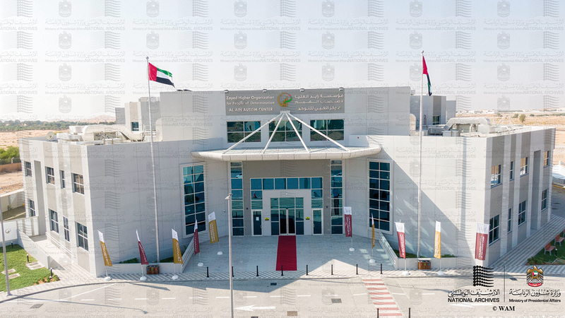 المقر الجديد لمركز العين للتوحد بمدينة العين الذي افتتح في 15 نوفمبر 2020. «الأرشيف الوطني»