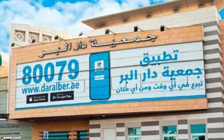 الصورة: «دار البر» تكفل 38 ألف يتيم في الإمارات و26 دولة