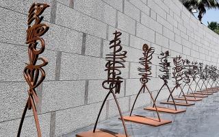 """الصورة: بالصور: مجتمع الفن يجتمع في """"آرت دبي"""""""