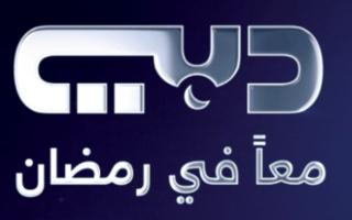 الصورة: 12 مسلسلاً في «رمضـــــان» لألمع نجوم العرب.. على شاشَتي «دبــــي» و«سما دبي»