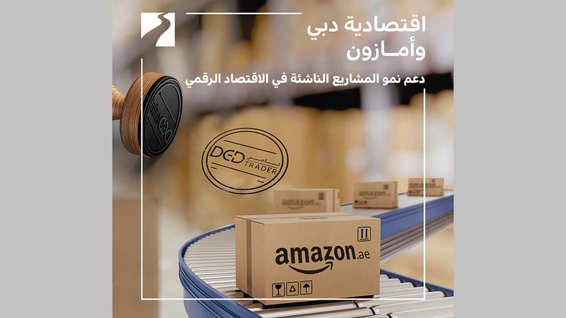 «أمازون» ستخصص قسماً لعرض منتجات المشروعات الناشئة من حاملي «رخصة تاجر».   من المصدر