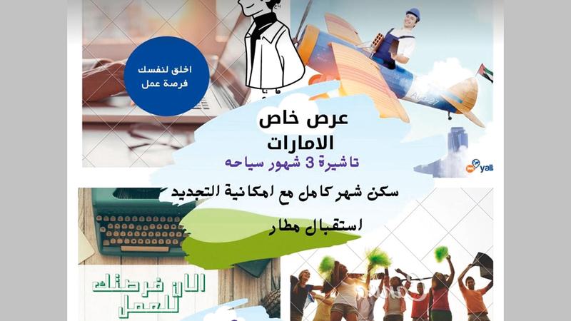 أحد الإعلانات المتداولة على مواقع التواصل الاجتماعي.  الإمارات اليوم