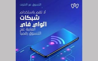 الصورة: «أبوظبي الرقمية» تحذر من التسوّق الإلكتروني عبر «واي فاي» عام