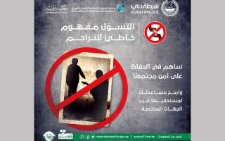 الصورة: خطة أمنية متكاملة لمكافحة التسوّل في دبي