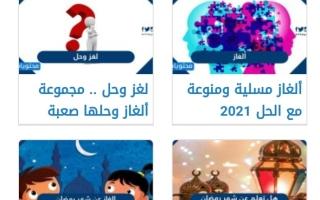 الصورة: نصف مليون طفل عربي يبحثون عن ألغاز «محتويات»