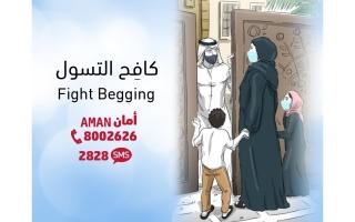 """الصورة: شرطة أبوظبي: متسولون يستغلون ظروف """"كورونا"""" وشهر رمضان لابتزاز الجمهور"""