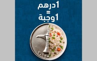 مليون درهم من «الأنصاري للصرافة».. تعادل مليون وجبة
