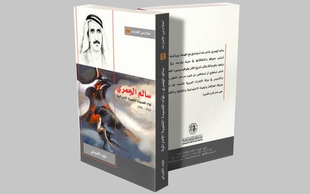 الصورة: «سلطان العويس»: حلقة نقاشية عن الشاعر سالم الجمري