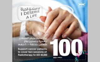 الصورة: «أنا أستحق الحياة» تفتح باب التبرّع لمساعدة مرضى السرطان