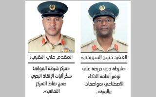 شرطة دبي تستقبل 65 نداء استغاثة عبر «أبحر بأمان» منذ إطلاق الخدمة