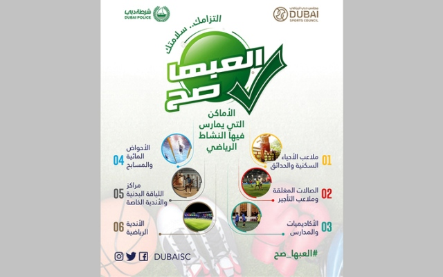 الصورة: «شرطة دبي» و«دبي الرياضي» يُطلقان مبادرة «العبها صح»