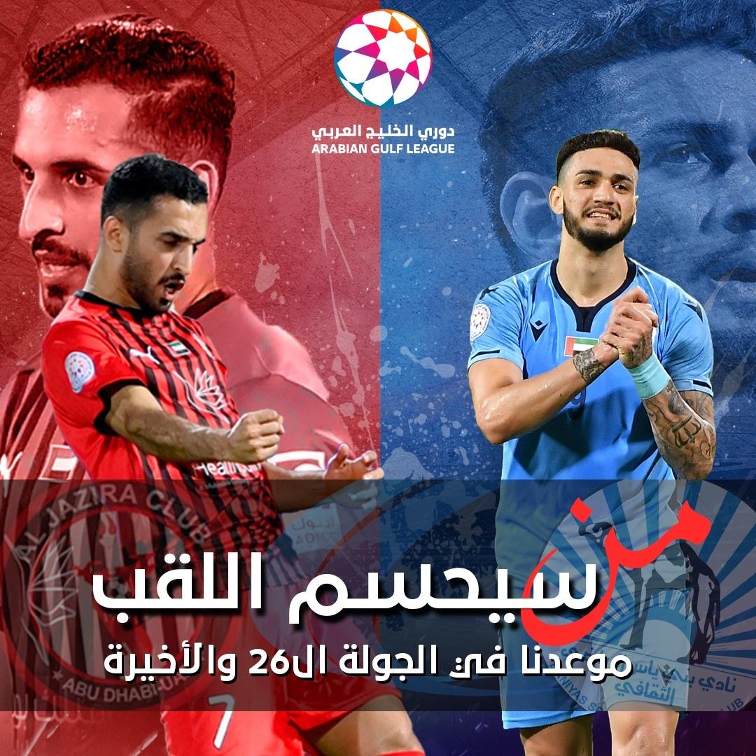 """صورة دوري الخليج العربي.. مباريات الجولة """"26"""" في نفس التوقيت والتتويج بملعب الفائز – رياضة – محلية"""