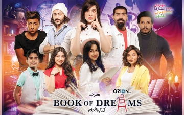 الصورة: «كتاب الأحلام» و«جود نايت» على مسرح «القرائي للطفل 12»