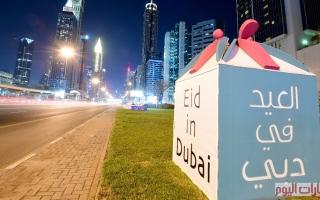 الصورة: العيد في دبي