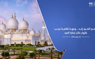 الصورة: جامع الشيخ زايد.. وجهة ثقافية ترحب بالزوار خلال إجازة العيد