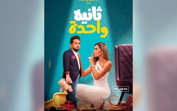 الصورة: إجراءات احترازية تُحبط أحلام «سينما العيد» في مصر