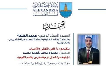 الصورة: مصر.. «انتفاضة غضب إلكترونية» تضم 250 ألف رسالة ضد ترقية أستاذ جامعي
