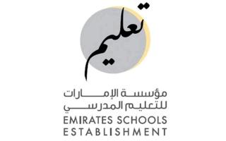 الصورة: «الإمارات للتعليم» تجري مقابلات لاختيار «أبطال رقميين» من الطلبة