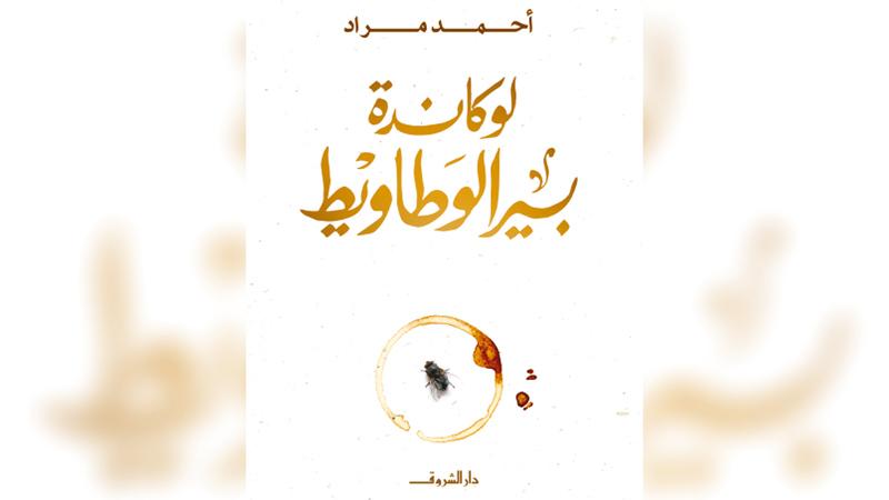 غلاف الرواية.   من المصدر