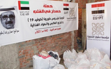 الصورة: انطلاق حملة «حمدان في القلب» بمصر