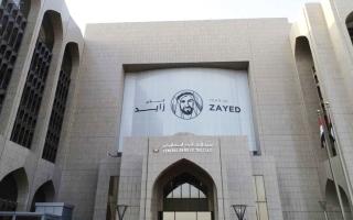 الصورة: الإمارات ترفع تقييم منظومتها لمكافحة غسل الأموال وتمويل الإرهاب