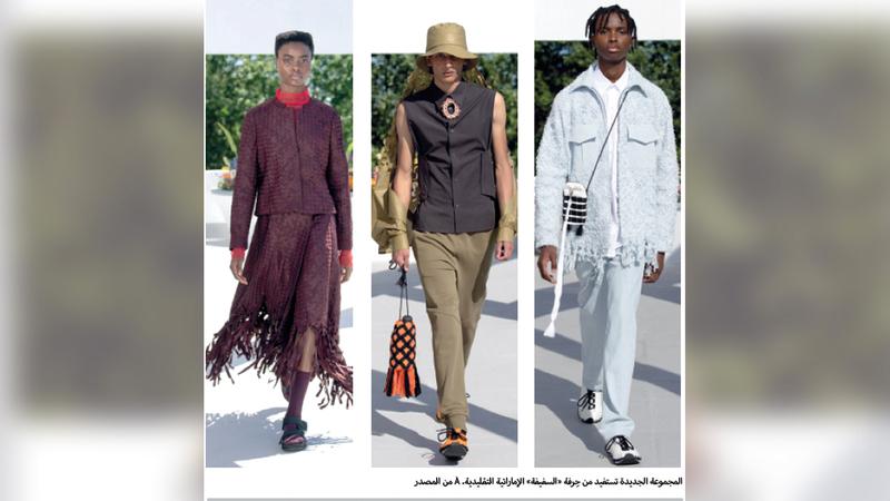 المجموعة الجديدة تستفيد من حِرفة «السفيفة» الإماراتية التقليدية.   من المصدر