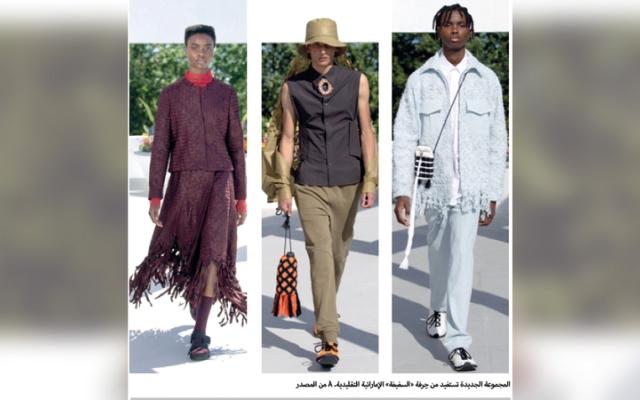 الصورة: أزياء عصرية مستوحاة من التراث الإماراتي