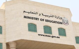 الصورة: «التربية» توقف تصديق شهادات 4 جامعات خاصة