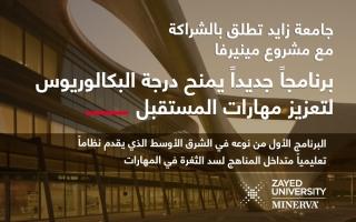 الصورة: جامعة زايد تطلق أول برنامج بكالوريوس متداخل المناهج في الشرق الأوسط