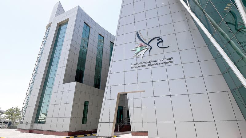 الهيئة بدأت بالمرحلة الأولى من إصدار النسخة المُطوَّرة لبطاقة الهوية الوطنية.  الإمارات اليوم