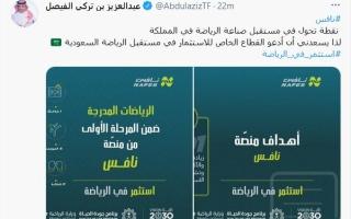 الصورة: السعودية.. إطلاق منصّة لإصدار تراخيص الأندية والأكاديميات والصالات الرياضية الخاصة