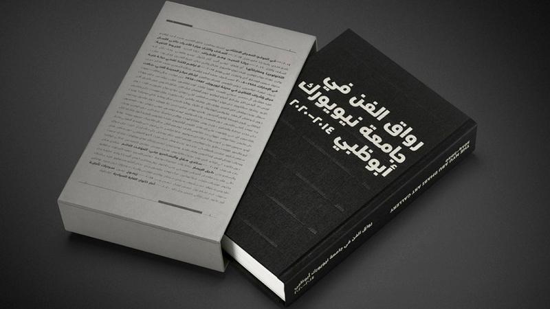 كتاب «رواق الفن» تضمّن إنجازات الأكاديمية والمشروعات المستقبلية.  وام