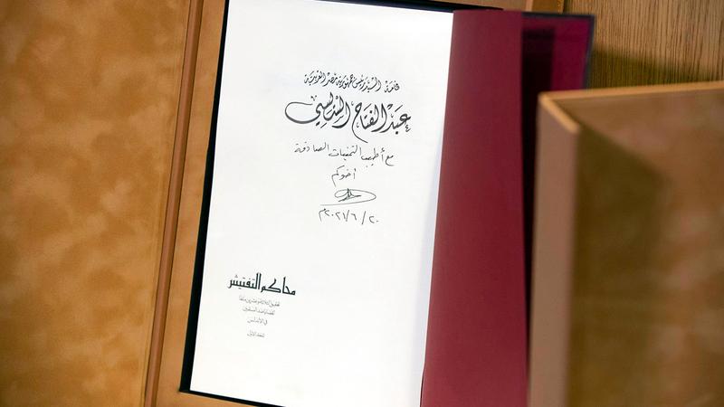 نسخة موقعة من كتاب سلطان بن محمد القاسمي «محاكم التفتيش» مهداة لعبدالفتاح السيسي.  من المصدر