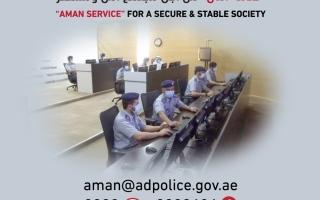 الصورة: شرطة أبوظبي تدعو الجمهور إلى «خدمة أمان»