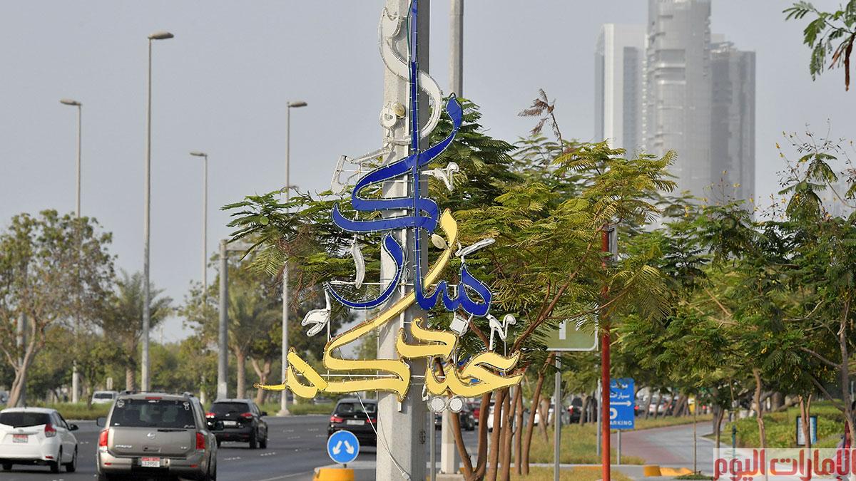 زينة العيد في أحد شوارع أبوظبي.  الإمارات اليوم