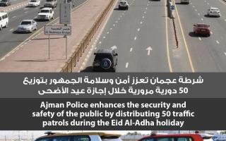 الصورة: شرطة عجمان تنشر 50 دورية مرورية خلال العيد