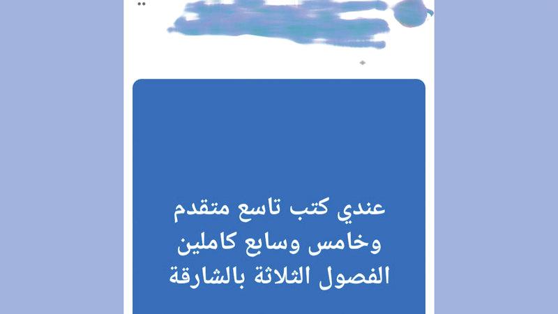 إعلان بـ«جروبات» على منصات التواصل الاجتماعي.   الإمارات اليوم